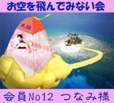 会員No12.jpg